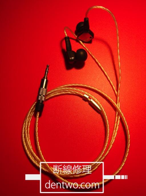 Song's Audio製ケーブル・GALAXY PLUS(IE8,IE80用交換ケーブル)の断線の修理画像です。Jan 14 2016IMG_1909