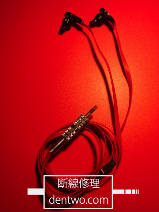beats by dr.dre(MONSTER CABLE)製イヤホン・Tour MH BEATS IEの断線の修理画像です。Jan 17 2016IMG_1926