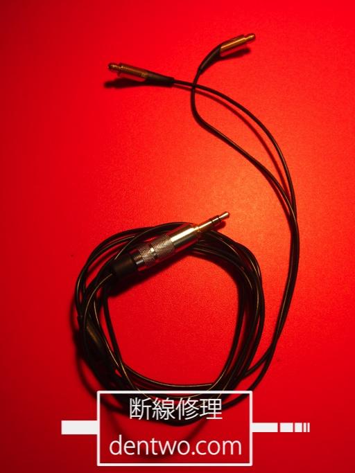 クリプシュ製イヤホン・Image X10の断線の修理画像です。Feb 05 2016IMG_2031
