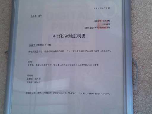 aokisoba2.jpg