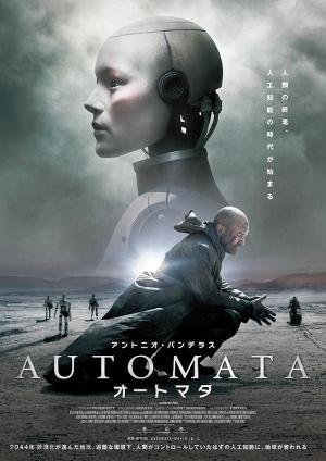 ガベ・イバニェス 『AUTOMATA オートマタ』 主演のアントニオ・バンデラスとセックス・ロボットのクリオ。