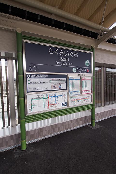 20160306_rakusaiguchi-10.jpg