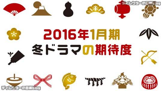 2016年1月期 / 冬ドラマの期待度