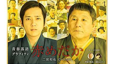 TBS年末ドラマスペシャル「赤めだか」