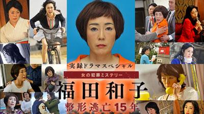 実録ドラマスペシャル 女の犯罪ミステリー 福田和子 整形逃亡15年