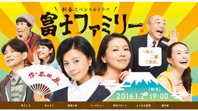 NHK新春スペシャルドラマ「富士ファミリー」