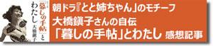 [読書] 「暮しの手帖」とわたし (大橋 鎭子/著・花森 安治/イラスト・暮しの手帖社) 感想 ※平成28年度前期 NHK連続テレビ小説『とと姉ちゃん』モチーフ,大橋鎭子の自伝