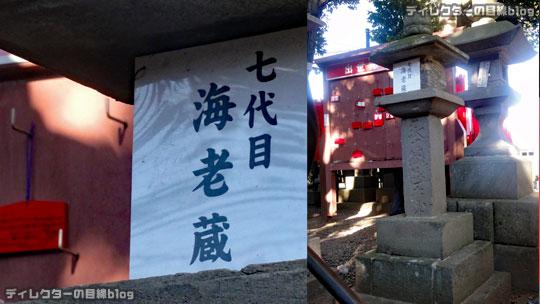 成田山の出世・開運パワースポット「出世稲荷」をお参りしてきました
