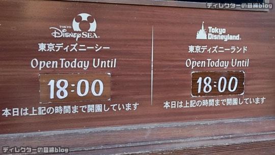 東京ディズニーシー 2015年の締め(大晦日)の入園も無事終了