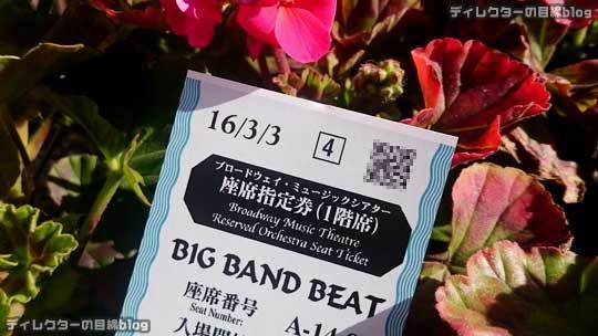 °○°祝3月3日 5か月ぶりにビックバンドビートに当選@東京ディズニー・シー