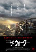 映画「ザ・ウォーク(3D・日本語字幕版)」 感想と採点 ※ネタバレあります