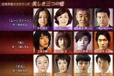 女性作家ミステリーズ 美しき三つの嘘 (2016/1/4) 感想 ※ネタバレありま