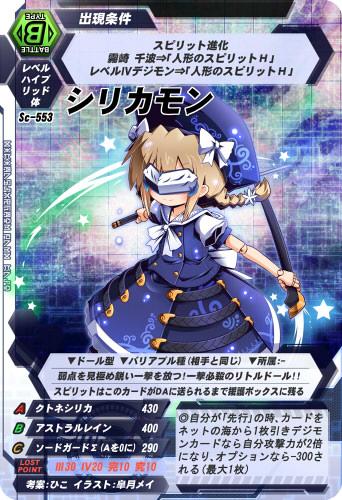 シリカモン(仮面あり) デジモン オリデジ カード