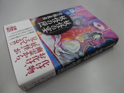 京極夏彦『妖怪の宴 妖怪の匣』