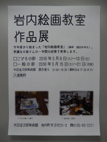 「岩内絵画教室作品展」ポスター