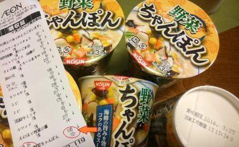 2016 2 20 カップ麺