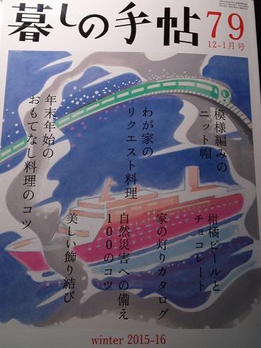 飛田和緒さん一家のリクエスト料理 (2)