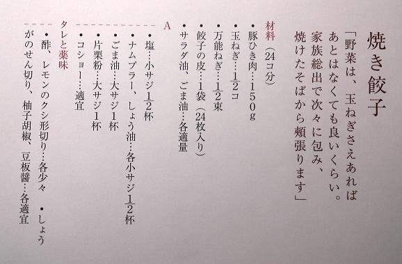 飛田和緒さん一家のリクエスト料理 (1)