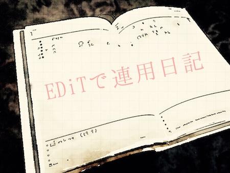 EDiT連用日記!!