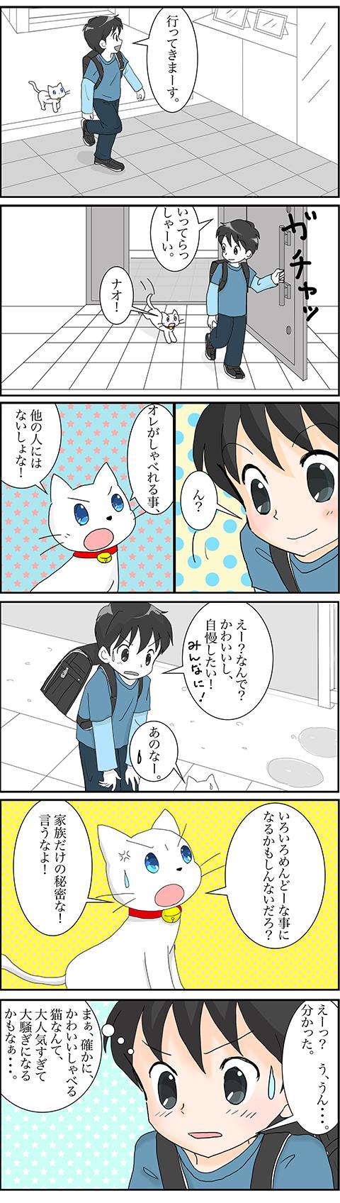 13話ブログ用2