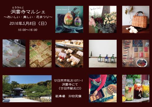 2016tounji-omote-3案-outline