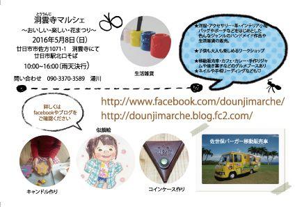 2016tounji-ura-outline2.jpg