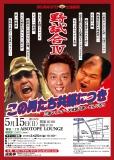 2016/5/15野試合Ⅳチラシ