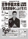 5/1~3菊太楼チラシ