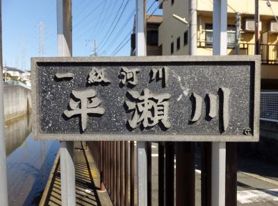 中之橋の河川名表示・一級河川平瀬川
