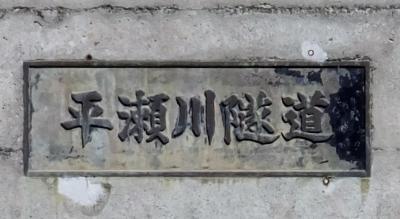 平瀬川隧道入口の銘板