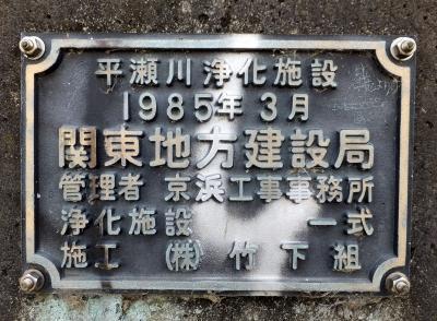 平瀬川浄化施設銘板