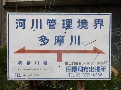 河川管理境界多摩川の標識
