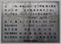 平瀬川・住二所堰揚水施設の銘板