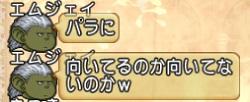 DQXGame 2016-02-15 01-28-58-180