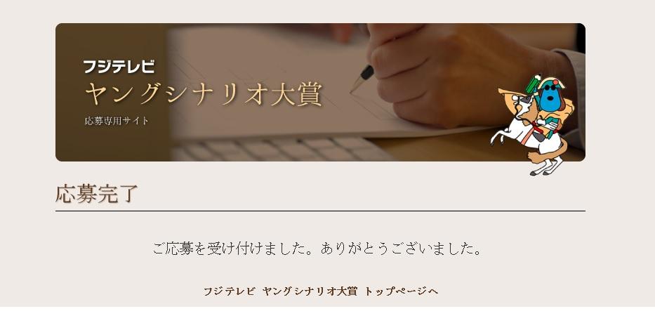 第28回フジテレビヤングシナリオ大賞