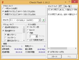 チェックフラッシュ1
