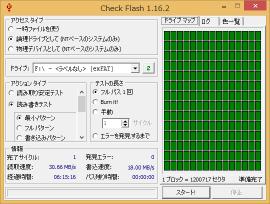 チェックフラッシュ2