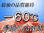 超低温冷凍庫バナー
