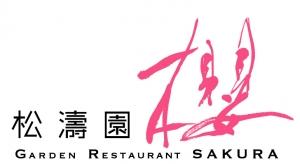 松濤園-櫻-ロゴ(ピンク)