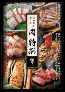 1603_響_肉の宴_B2ポスター_ol