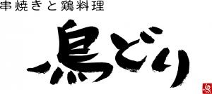 toridori_logo.jpg