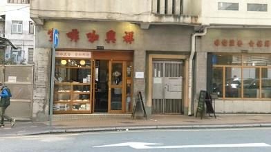 DSC_000001祥興珈琲店