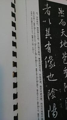中國書法日本語訳
