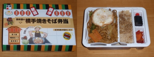 gourmet-ekiben-akita-b01.jpg