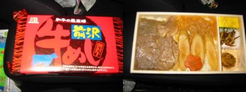 gourmet-ekiben-iwate-b03.jpg