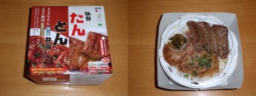 gourmet-ekiben-miyagi-b01.jpg