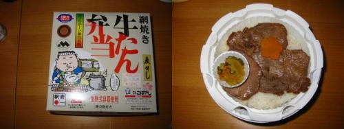 gourmet-ekiben-miyagi-b03.jpg
