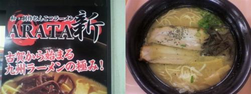 gourmet-ramen-fukuoka-b01.jpg