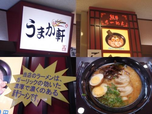 gourmet-ramen-kumamoto-b01.jpg