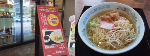 gourmet-ramen-miyazaki-b01.jpg